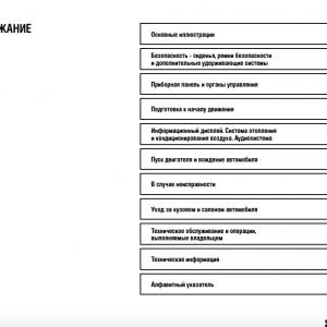 Инструкция Кашкай Скачать