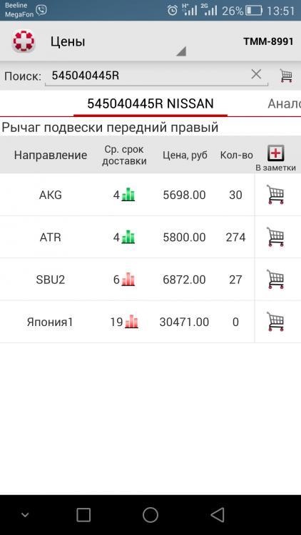 Screenshot_2016-12-16-13-51-40.jpeg