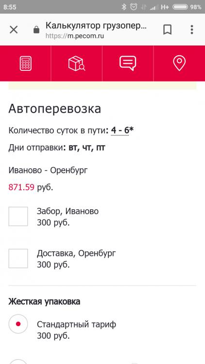 Screenshot_2018-03-22-08-55-12-731_com.android.chrome.thumb.png.a69bc12b7cf08db571b393009cad9a5f.png