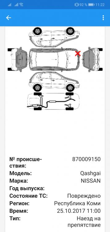 Screenshot_20190105_112235_ru.bloodsoft.gibddchecker.jpg