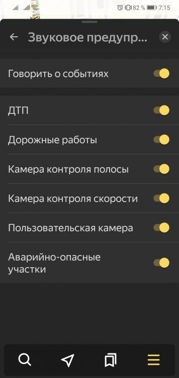 Screenshot_20190303_071536_ru.yandex.yandexnavi.jpg