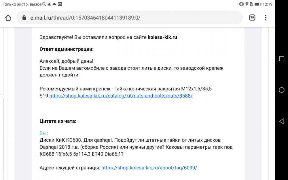 Screenshot_20191006-121931.thumb.png.60f0bdc5c64f8d1f9b948d0260974156.png